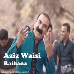 عزیز ویسی ریحانه |دانلود آهنگ عزیز ویسی ریحانه|Aziz Waisi Raihana