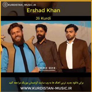 ارشاد خان جلی کردی | دانلود آهنگ جلی کردی ارشاد خان | اهنگ کردی شاد جلی کردی