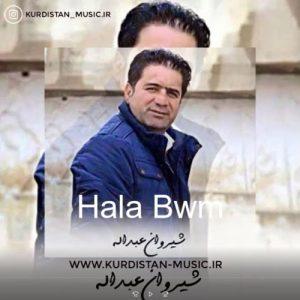 اهنگ شاد شیروان عبدلله من هلاله بوم|اهنگ های شاد عراقی