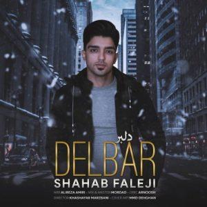 شهاب فالجی دلبر | دانلود آهنک شهاب فالجی دلبر