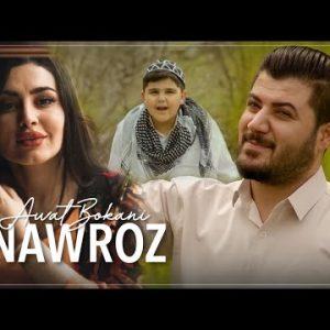 Awat Bokani Nawroz | آوات بوکانی نوروز| اهنگ کردی نوروز آوات بوکانی