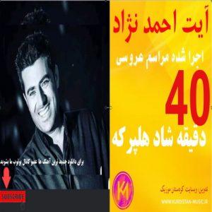 آهنگ طولانی کردی آیت احمد نژاد | آهنگ تایم بالا شاد کردی