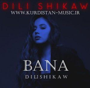 Bana Shirwan Dili Shikaw | بانه شیروان دلی شکیاو| دانلود آهنگ بانه شیروان دلی شکیاو