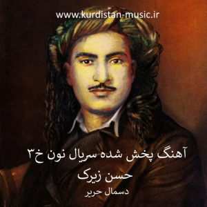 اهنگ دسمال حریر حسن زیرک سریال نون خ3 | اهنگ حسن زیرک ذسمال حریر سریال نون خ3