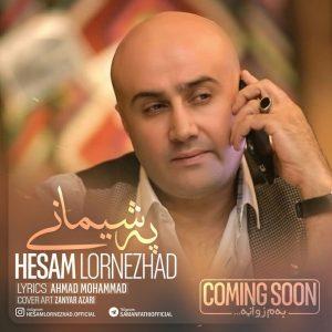 حسام لرنژاد پشیمانی | دانلود آهنگ پەشیمــــانی حیسام لورنژاد Hesam Lornezhad Pashimani