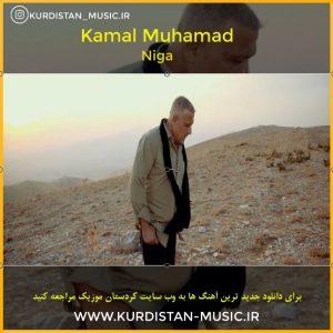 کمال محمد نیگا | دانلود آهنگ کمال محمد نیگا | اهنگ کردی غمگین کمال محمد