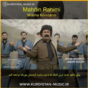 محدین رحیمی وامه کویستان | دانلود آهنگ وامه کویستان محمدین رحیمی