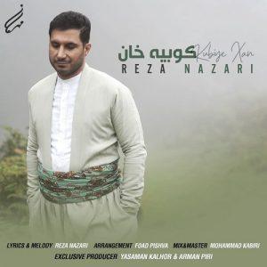 رضا نظری کوبیه خان | دانلود آهنگ رضا نظری کوبیه خان
