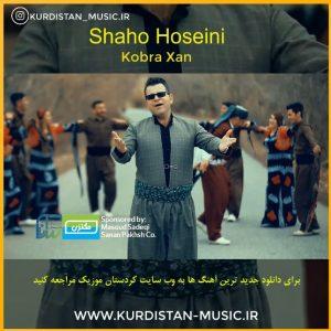 شاهو حسینی کبری خان | دانلود آهنگ کردی شاد شاهو حسینی با نام کبری خان