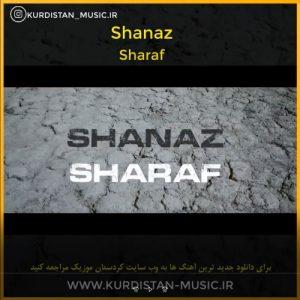 شاناز شه ره ف| ئاهنگی شه ره ف شاناز| دانلود آهنگ شاناز با نام شرف|  SHANAZ – SHARAF