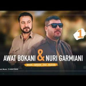 Awat Bokani & Nuri Garmyani| آوات بوکانی و نوری گرمیانی که وای مخمره