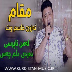 نریمان محمود نه زری خاسم بوت | آهنگ مقامی از نریمان محمود