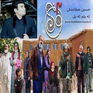حسین صفامنش لیلم له یل سریال نون خ3 | اهنگ منیش ای بولبولی شیدا سریال نون خ3