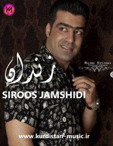سیروس حمشید آهنگ زندان | دانلود آهنگ نمک نپاش و زخمه سیروس جمشیدی