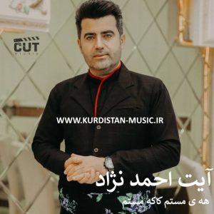 آهنگ کردی شاد آیت احمد نژاد هه ی مستم کاکه مستم| اهنگ شاد کردی برای رقص آیت