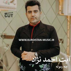 آهنگ کردی شاد آیت احمد نژاد چه رموله| اهنگ آیت چرموله