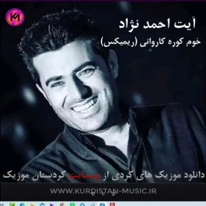 آهنگ کردی شاد آیت احمد نژاد خوم کوره کاروانی (ریمیکس)