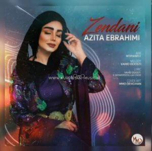 آزیتا ابراهیمی اهنگ زندانی   دانلود آهنگ زندانی از آزیتا ابراهیمی