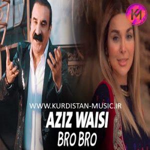 دانلود آهنگ برو برو از عزیز ویسی | Aziz Waisi – Bro Bro |عه زیز وه یسی بڕۆ بڕۆ