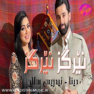 Dina – Idris Salih – Nergz Neragz – دینا – ئیدریس ساڵح – نێرگز نێرگز | دانلود آهنگ نیرگز نیرگر دینا