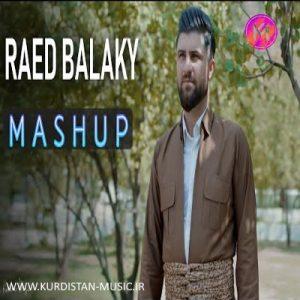 Raed Balaky – Mashup (ڕاید بالەکی – مەشاپ) | دانلود آهنگ های شبکه کورد مکس