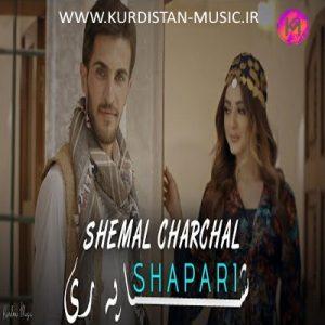 شیمال چارچەل  شاپەری | Shemal Charchal – Shapari (شیمال چارچەل – شاپەری)