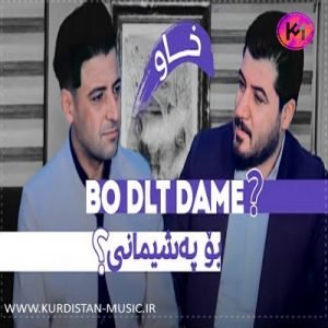 دانلود آهنگ بو پشیمانی از نریمام محمود و آوات بوکانی | موزیک کردی -کرد موزیک
