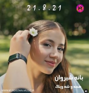 دانلود آهنگ همو شه وک از بانه شیروان | اهنگ همه و شه ویک بانه شیروان | Bana Shirwan Hamu Shawek
