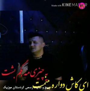 دانلود آهنگ دس عبرت از محمد محمدی| دانلود آهنگ خودم دانستم اشتباس عشق بچه فقیر خطاس