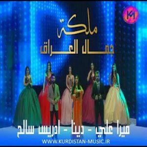 Miss Iraq – Mera Ali – Dina -Idris Salih ملكة جمال العراق – ميراعلي – دينا – ئيدريس | دانلود اهنگ ملکه زیبایی عراق از دینا و میرا علی