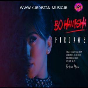 Firdaws – Bo Hamisha | فیردەوس – بۆ هەمیشە | دانلود آهنگ بو همیشه از فردوس شبکه کورد مکس