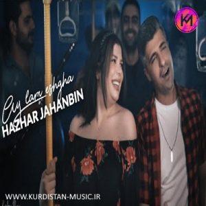 دانلود آهنگ آی له م عشقه از هژار جهانبین | Hazhar Jahanbin – Ay Lam Eshqa | اهنگ های شبکه کورد مکس