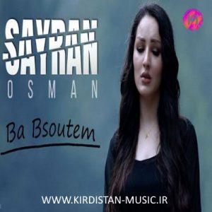 Sayran Osman – Ba Bswtem با بسوتێم | دانلود آهنگ با بسوتم از سیران عوثمان