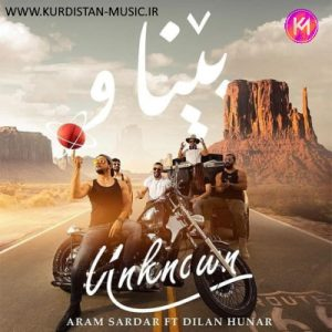 دانلود آهنگ آرام سردار و دیلان هنر به نام بی ناو | دیلان هونه ر بی ناو| سایت موزیک کردی