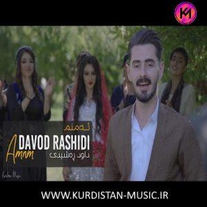 دانلود آهنگ ئه منم داود شاهی| سایت موزیک کردی| کرد موزیک| کردستان موزیک|
