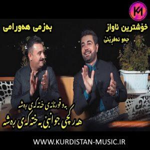 دانلود آهنگ هه رکچی جوان بیه نچیر هورامی و کاروان خباتی| سایت موزیک کردی |کرد موزیک