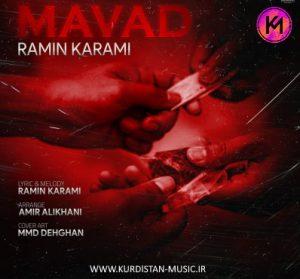 دانلود آهنگ مواد از رامین کرمی| سایت موزیک کردی| کرد موزیک| کردستان موزیک