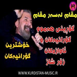 دانلود آهنگ سعدون کاکایی له مال دیته دره | سایت موزیک کردی | کرد موزیک| کردستان موزیک