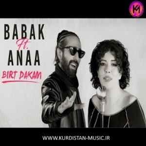 دانلود آهنگ بیرت ئه کم بابک حسن زاده و آنا | اهنگ کردی | سایت موزیک کردی| کرد موزیک| کردستان موزیک
