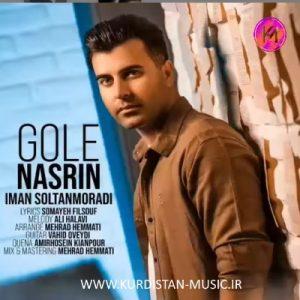 دانلود آهنگ گل نسرین از ایمان سلطان مرادی| سایت موزیک کردی |سایت کرد موزیک| کردستان موزیک